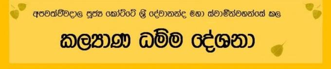 Kalyanadhamma