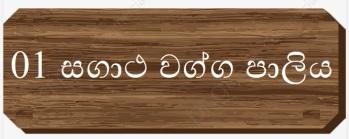 01 sagathawagga